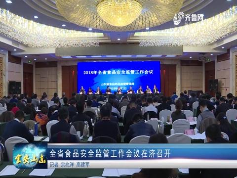 全省食品安全监管工作会议在济召开