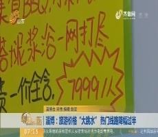 """【闪电新闻排行榜】淄博:旅游价格""""大跳水"""" 热门线路降幅过半"""