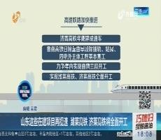 【直通全国两会】山东这些在建项目再提速 潍莱高铁 济莱高铁将全面开工