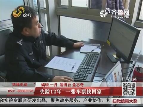 淄博:失踪12年 一张车票找回家