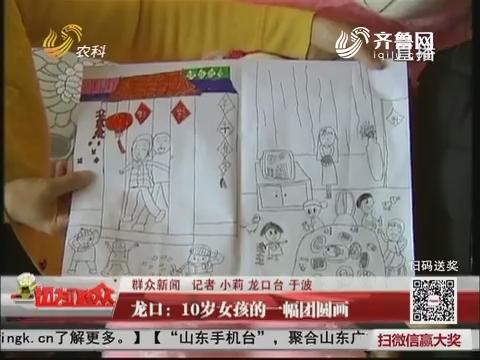 【群众新闻】龙口:10岁女孩的一幅团圆画