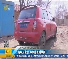 滨州:购车无发票 车辆挂牌受限制