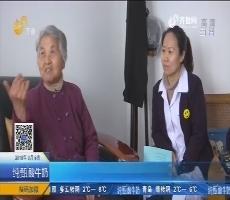 烟台:一个电话医生上门 王大娘的幸福生活