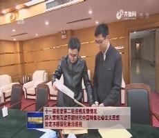 十一届省委第二轮巡视反馈情况 深入贯彻习近平新时代中国特色社会主义思想 坚定不移深化政治巡视