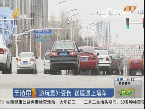 临沂:游玩意外受伤 送医遇上堵车