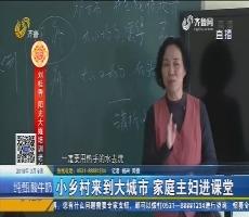 济南:小乡村来到大城市 家庭主妇进课堂