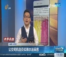 【新说法】公交司机自费买雨衣送乘客