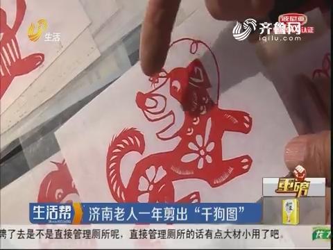 """【重磅】济南老人一年剪出""""千狗图"""""""
