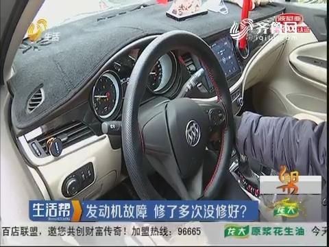 潍坊:发动机故障 修了多次没修好?