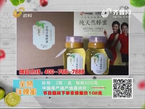 20180306《中国原产递》:全熟洋槐蜜