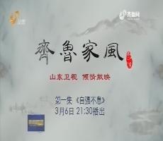 大型系列纪录片《齐鲁家风》第二季今晚山东卫视开播