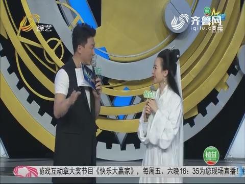 20180306《超级大明星》:杨正超挑战杂技《高椅》 完美表演成功