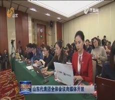 【直通全国两会】山东代表团全体会议向媒体开放