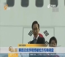 韩前总统李明博被检方传唤调查