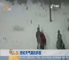 【昨夜今晨】恶劣天气袭扰多国