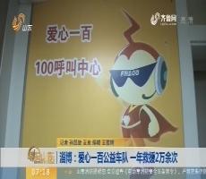 【践行雷锋精神】淄博:爱心一百公益车队 一年救援2万余次