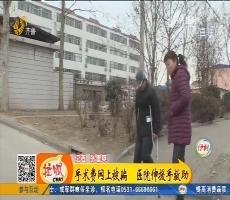 章丘:手术费网上被骗 医院伸援手救助