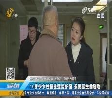 菏泽:16岁少女住进重症监护室 未脱离生命危险