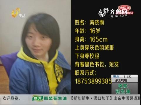 济南:十六岁少女 离家去了上海