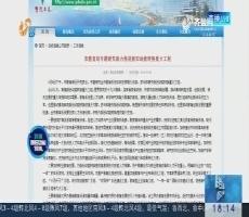 青岛教育局:探索设立中国能源大学