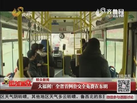 【群众新闻】大福利!山东省首例公交全免费在东明
