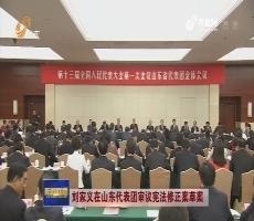 刘家义在山东代表团审议宪法修正案草案