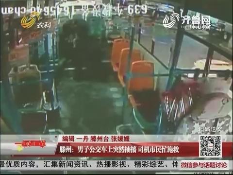 滕州:男子公交车上突然抽搐 司机市民忙施救