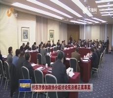 付志方参加政协分组讨论宪法修正案草案