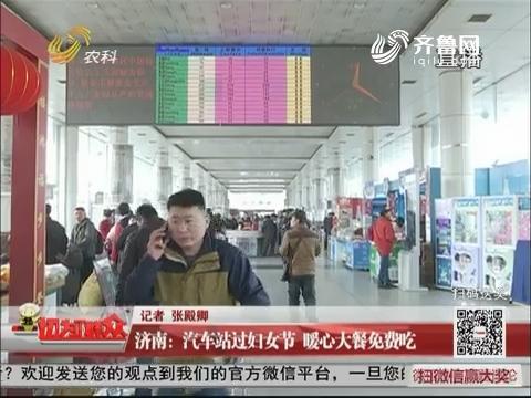 济南:汽车站过妇女节 暖心大餐免费吃