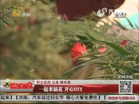 【群众新闻】济南:一起来插花 开心DIY