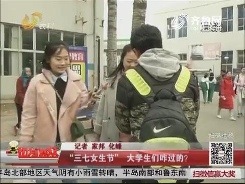 """济南:""""三七女生节""""大学生们咋过的?"""