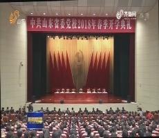 省委党校举行2018年春季开学典礼
