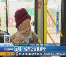 东明:城区公交免费坐