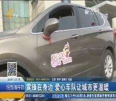 淄博:雷锋在身边 爱心车队让城市更温暖