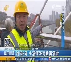 时隔9年 小清河济南段再清淤