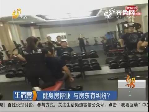 青岛:办健身卡 期限不到为啥关门?