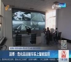 淄博:危化品运输车装上智能监控
