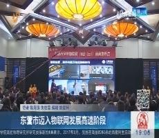 东营市迈入物联网发展高速阶段
