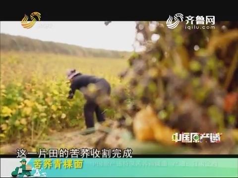 20180307《中国原产递》:苦荞青稞面