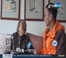 """【重磅问政】""""三八节""""前夕 女儿发现93岁母亲特等功勋章"""