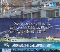 【直通17市】济南牌匾标识整治提升行动正式启动 楼顶标识6月底拆完