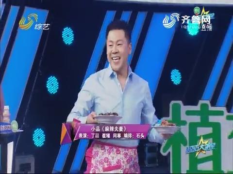 20180307《超级大明星》:丁喆带病坚持 小品《麻辣夫妻》笑翻全场