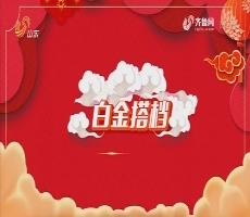 20180307《最炫国剧风》:白金搭档