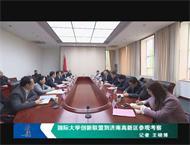 国际大学创新联盟到济南高新区参观考察
