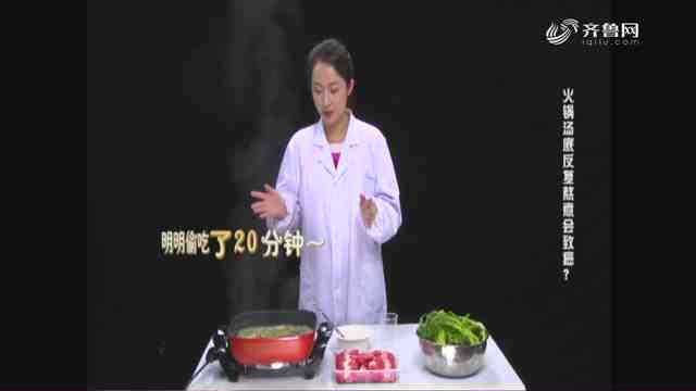 《民生实验室》:火锅汤底反复熬煮会致癌?