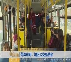 【闪电新闻排行榜】菏泽东明:城区公交免费坐