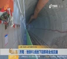 【闪电新闻排行榜】济南:地铁R1线地下段即将全线贯通