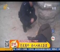 淄博:突发意外 老人从桥上坠落