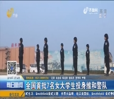 全国首批7名女大学生投身维和警队