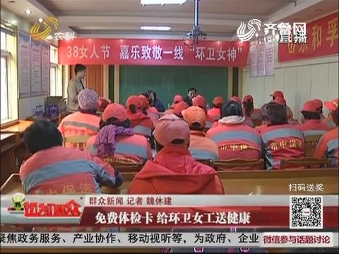 【群众新闻】济南:免费体检卡 给环卫女工送健康